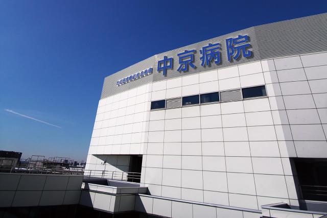 中日新聞リンクト 20号記事「JCHO中京病院(病院を知ろう)」